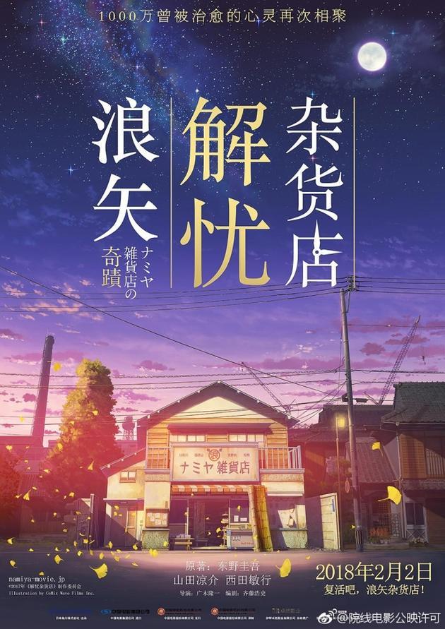 日本电影《浪矢解忧杂货店》