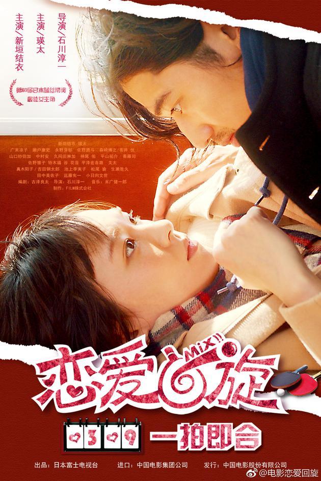 《恋爱回旋》电影海报