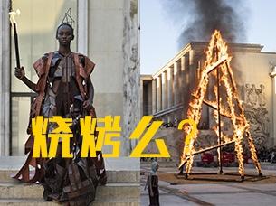 时装粥Vol.14 | 敢不敢到巴黎时装周放把火