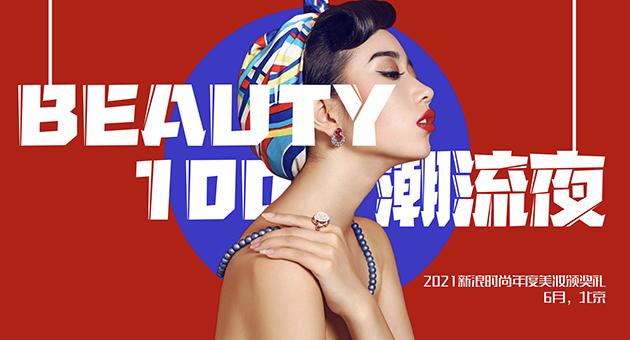 """2021新浪""""Beauty100""""潮流夜即将举行"""
