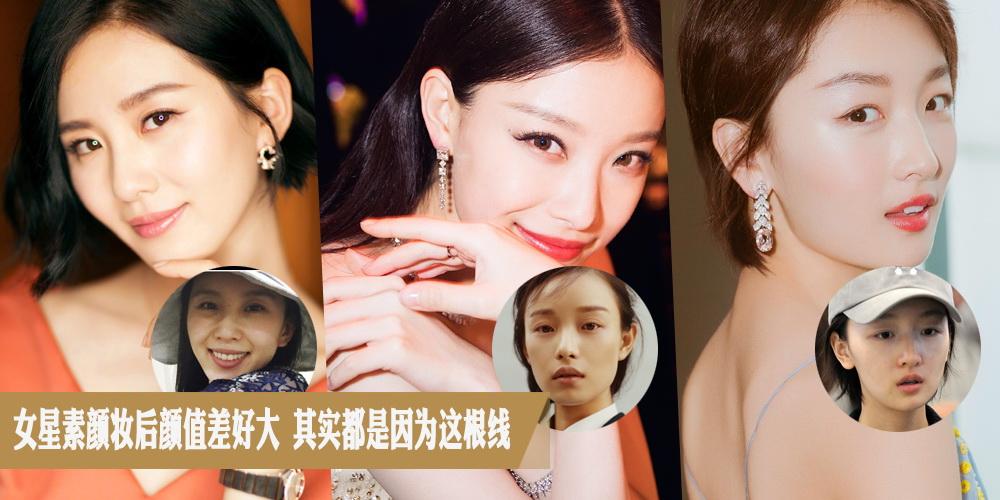 为什么女明星素颜跟妆后看起来差这么大?