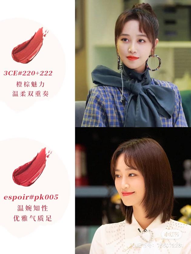 蓝盈莹自曝《令人心动的offer》口红色号