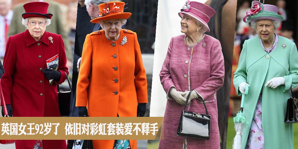"""英国女王92岁了 """"90后""""的她依旧对彩虹套装爱不释手"""