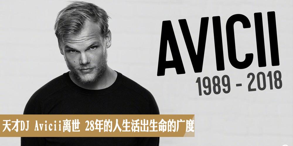 瑞典天才DJ Avicii离世 28年的人生活出生命的广度