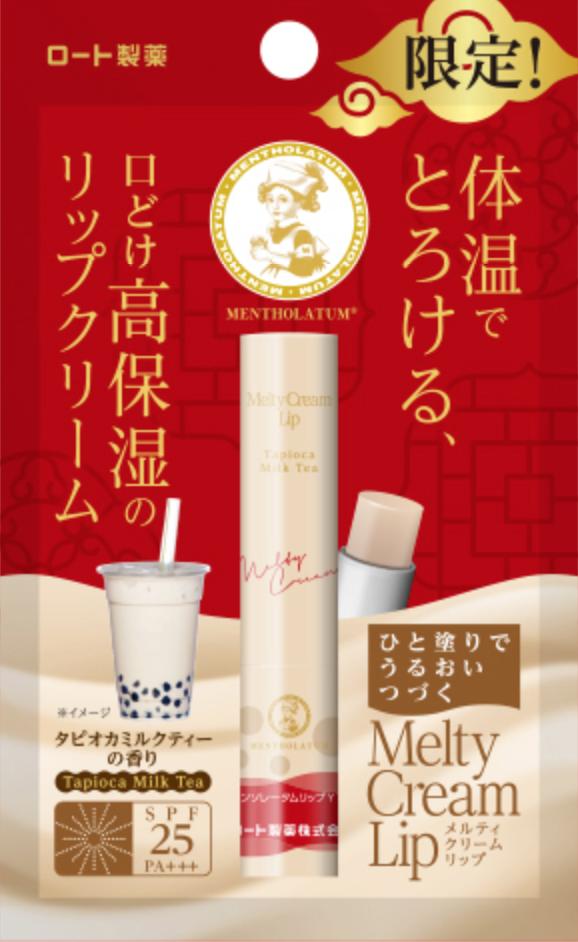曼秀雷敦日本限定珍珠奶茶味润唇膏(带包装)