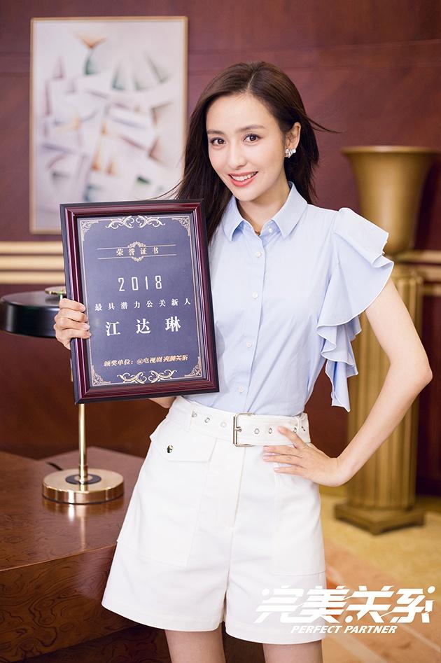 剧中佟丽娅饰演江达琳一角