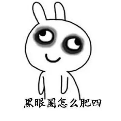 Contemporary young people's troubles with the same model make the black eye circle unable to escape from my palm插图25