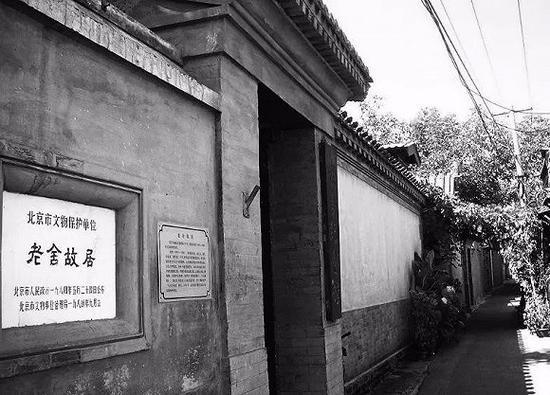 北京老舍故居 北京市東城區燈市口西街豐富胡同19號