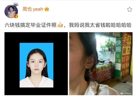 Zhou also spent 6 yuan to have the \插图1