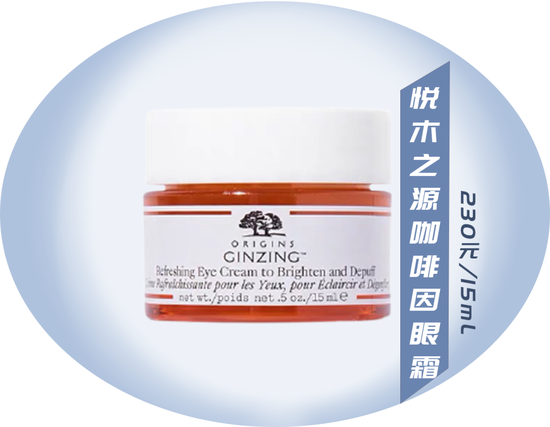A long fat granule with eye cream? Ten years older, of course插图62