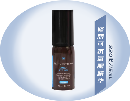 A long fat granule with eye cream? Ten years older, of course插图24