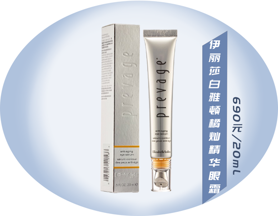 A long fat granule with eye cream? Ten years older, of course插图20