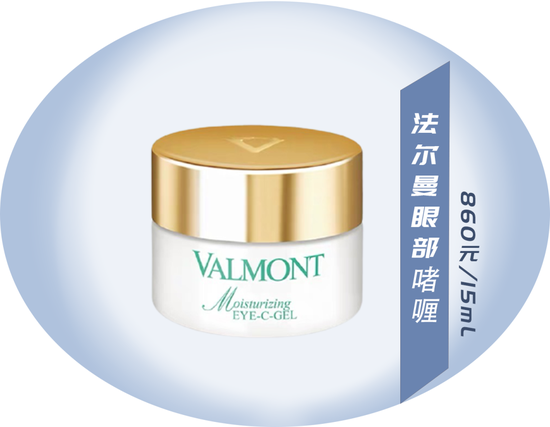 A long fat granule with eye cream? Ten years older, of course插图41