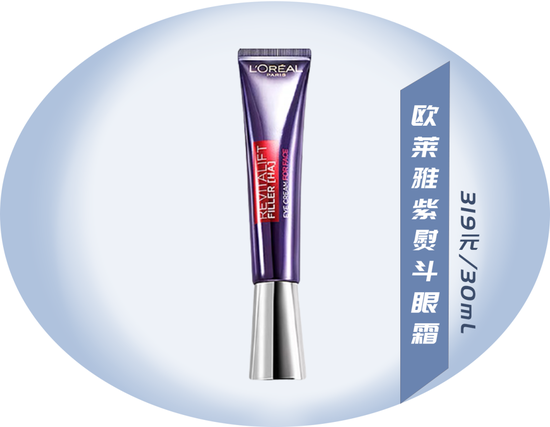 A long fat granule with eye cream? Ten years older, of course插图50
