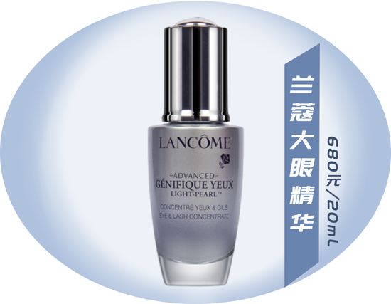 A long fat granule with eye cream? Ten years older, of course插图15