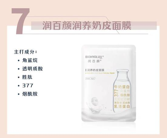 It's not only traffic stars who love concave people, but also skin care brands from all over the world?插图44