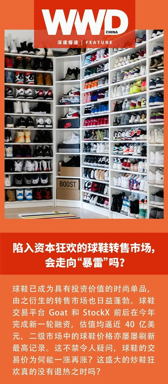 """陷入资本狂欢的球鞋转售市场,会走向""""暴雷""""吗?"""