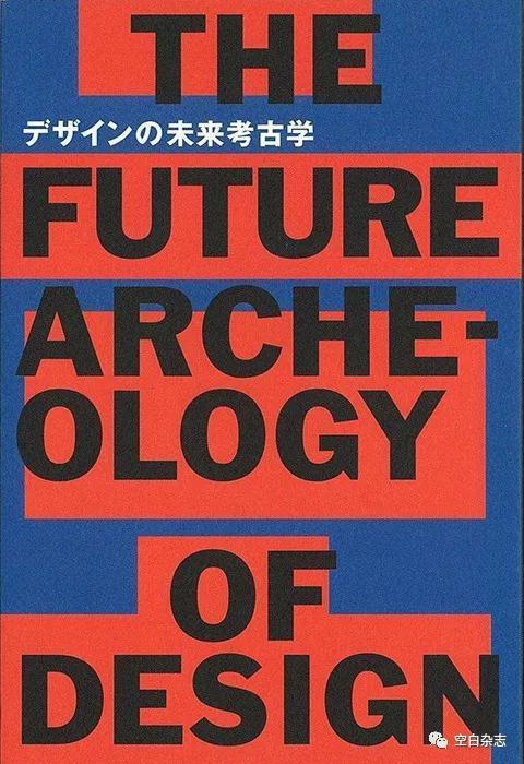 '规划的前途考古学'日文版封面