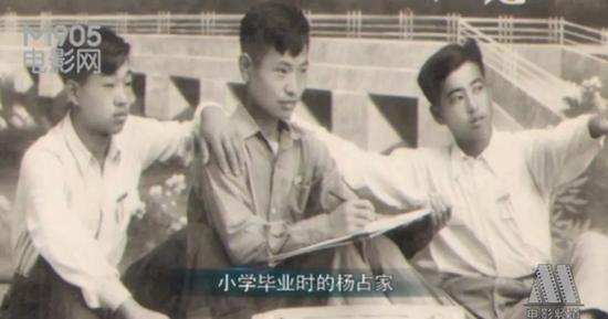 ▸小学时期的杨占家