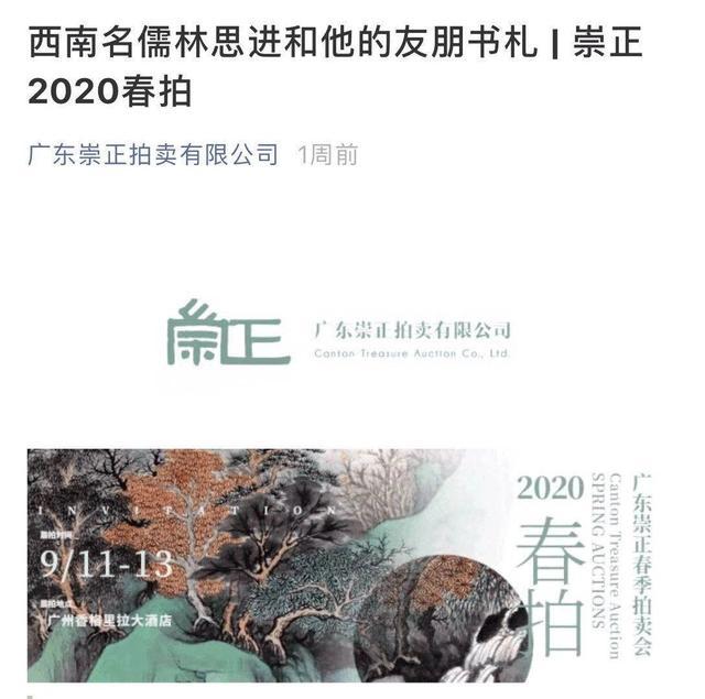 被拍賣的館藏文物是怎么從四川省圖書館流出來的?