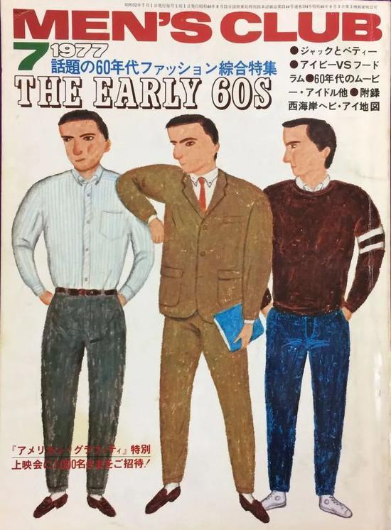 由日本杂志《MEN'S CLUB》盘点的 60 年代日本时尚,牛仔裤亦是其中之一   Via kamigata