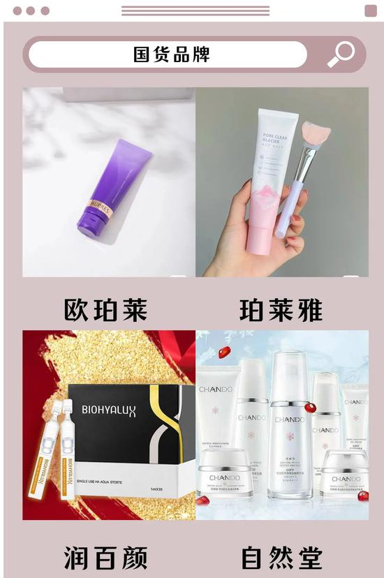 It's not only traffic stars who love concave people, but also skin care brands from all over the world?插图42