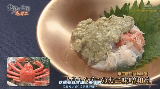 △帝王蟹與蟹味味增