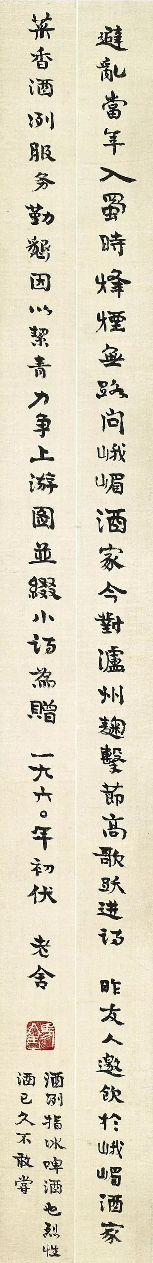 老舍《贈友人句立軸》紙本 (現藏于臺灣何創時書法藝術基金會)