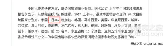 2017年上半年中国游客出境人数分析调查