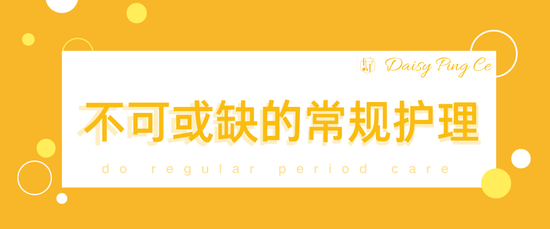 Is there a solution to the menstrual problem that all girls are afraid of?插图17