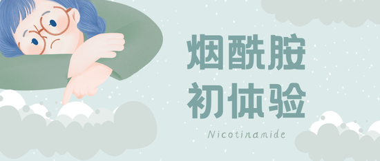 Ingredient pickpocketing with nicotinamide is equal to mastering wealth code?插图1
