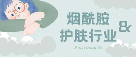 Ingredient pickpocketing with nicotinamide is equal to mastering wealth code?插图3