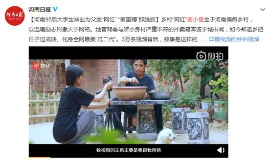 """""""河南李子柒""""为父变网红 连央视都点赞"""