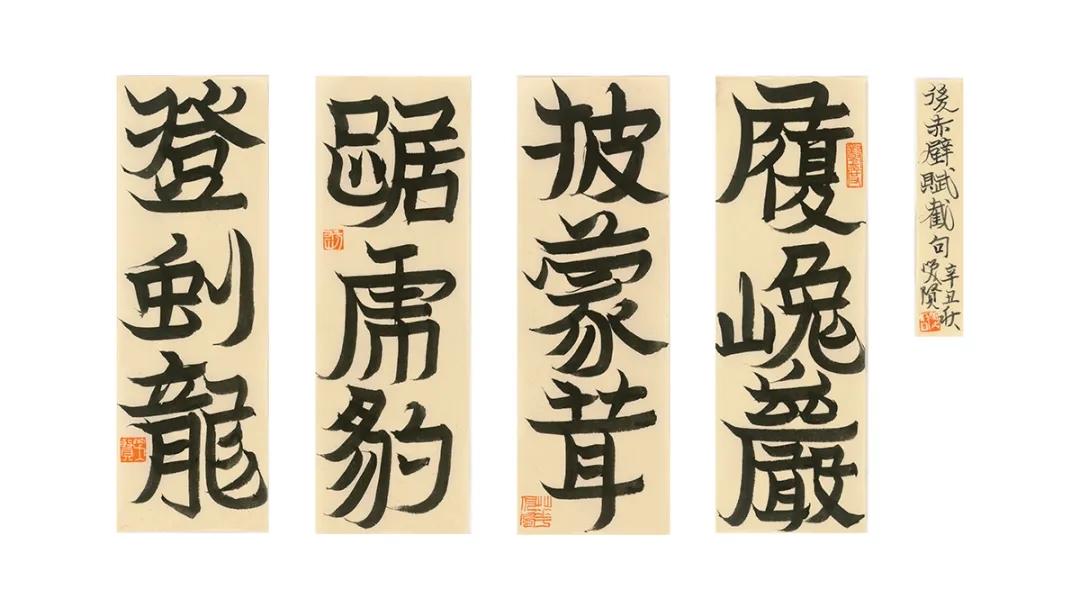 展览预告丨《饮月集》笑贤书法篆刻作品展