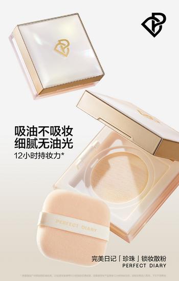 完美日记'珍珠'锁妆散粉已应用SmartLOCK™斯玛络锁妆技术