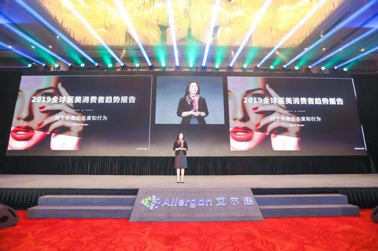 艾尔打中国医疗美容事业部总经理雷红雨分享《2019大地医美消费者趋势报告》基本内容