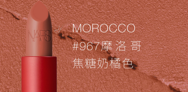 NARS魔方唇膏 #967 MOROCCO摩洛哥