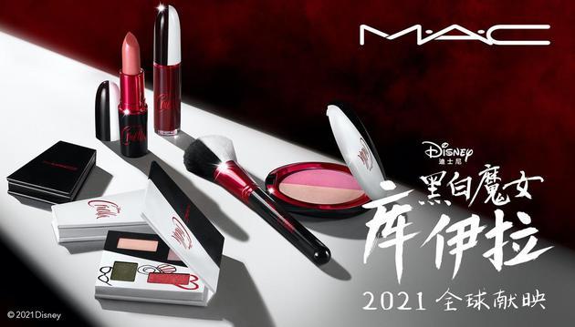 M·A·C魅可库伊拉联名系列产品