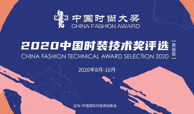 寻找技术的边界 再出发 2020中国时装技术奖评选线上启动