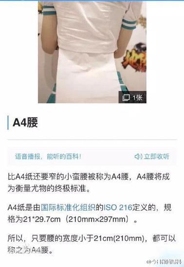 A4腰風靡中國(圖片來自新浪微博)