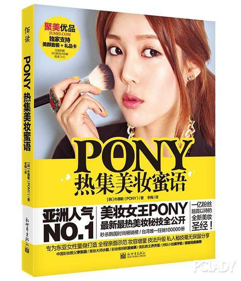 韩妆达人Pony朴惠敏教你小白都能上手的新妆容 时尚潮流 第9张