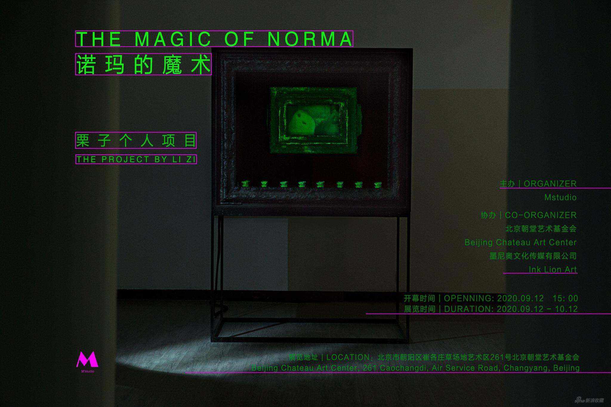 展覽推薦 | 栗子個人項目 諾瑪的魔術