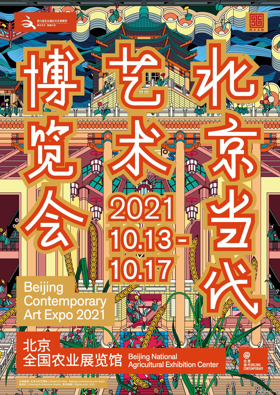 北京当代艺博会2021十月开幕 呈现当代艺术与文化的活跃生态