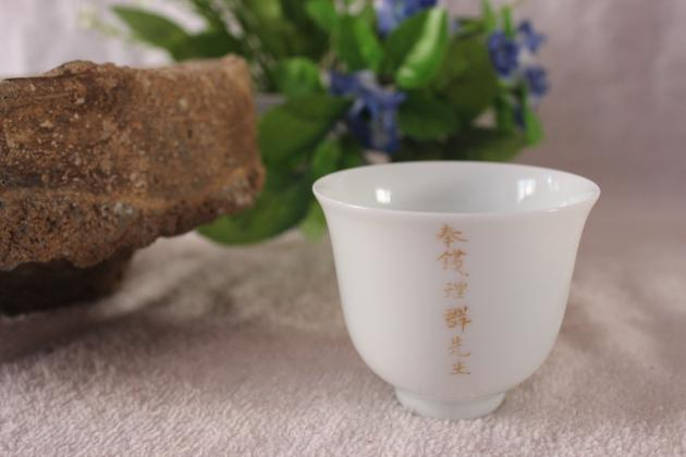 白滸窯與云間文會送給錢先生的主人杯