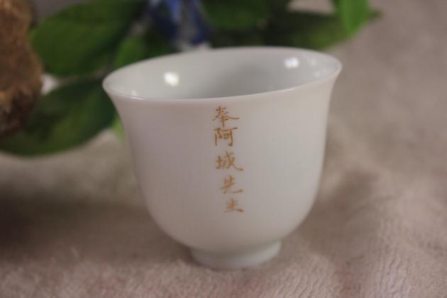 白滸窯與云間文會送給阿城先生的主人杯