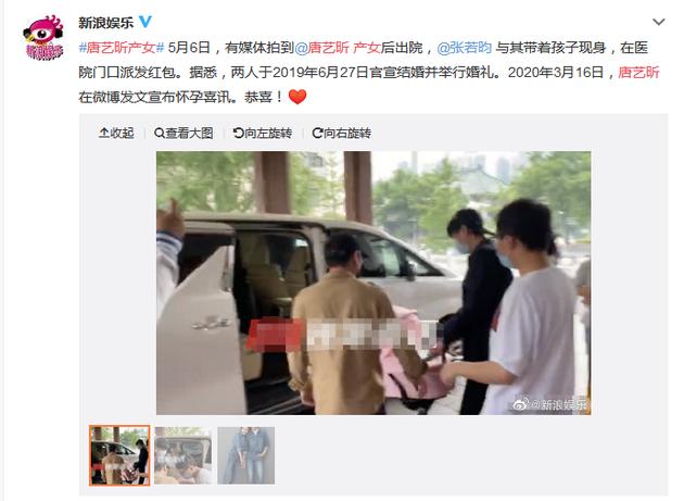 媒体报唐艺昕产女后出院