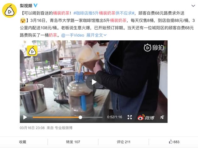 桶装奶茶(图片来源:@梨视频 微博)