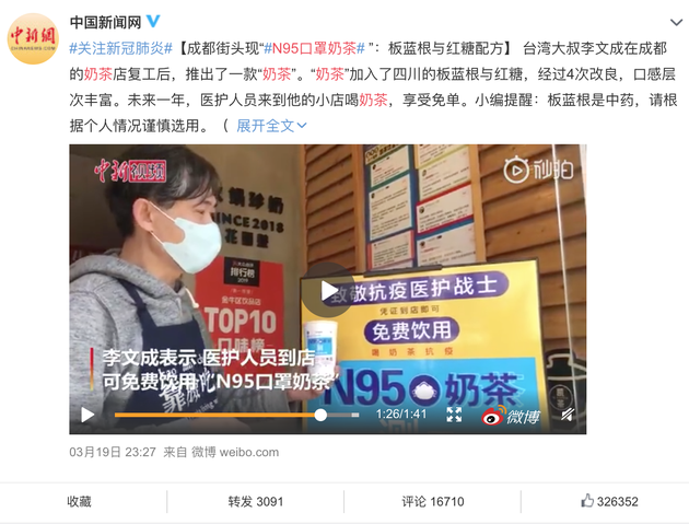 N95口罩奶茶 (图片来源:@中国新闻网 微博)