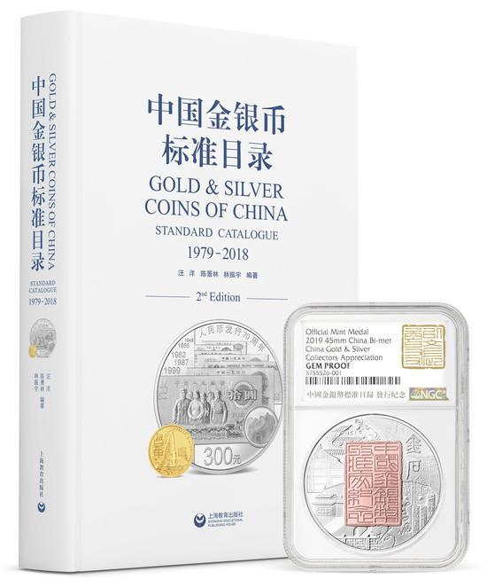 中國金銀幣目錄外觀及紀念章