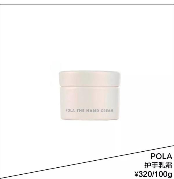 POLA 保护手乳霜